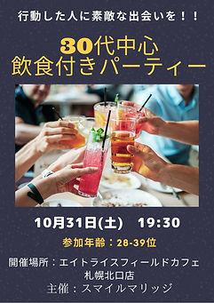 30代中心 飲食付きパーティー.jpg