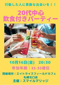 20代中心 飲食付きパーティー.jpg