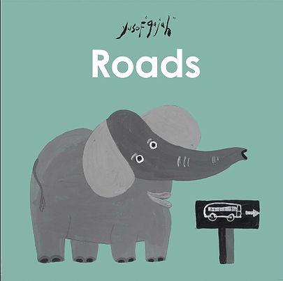 Me Books, Roads, Children's Books, Yusof Gajah