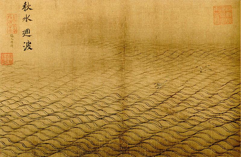 Ма Юань. Воды Желтой реки 2.jpg