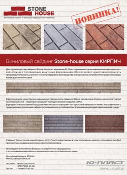 листовка stone-house- клинкер