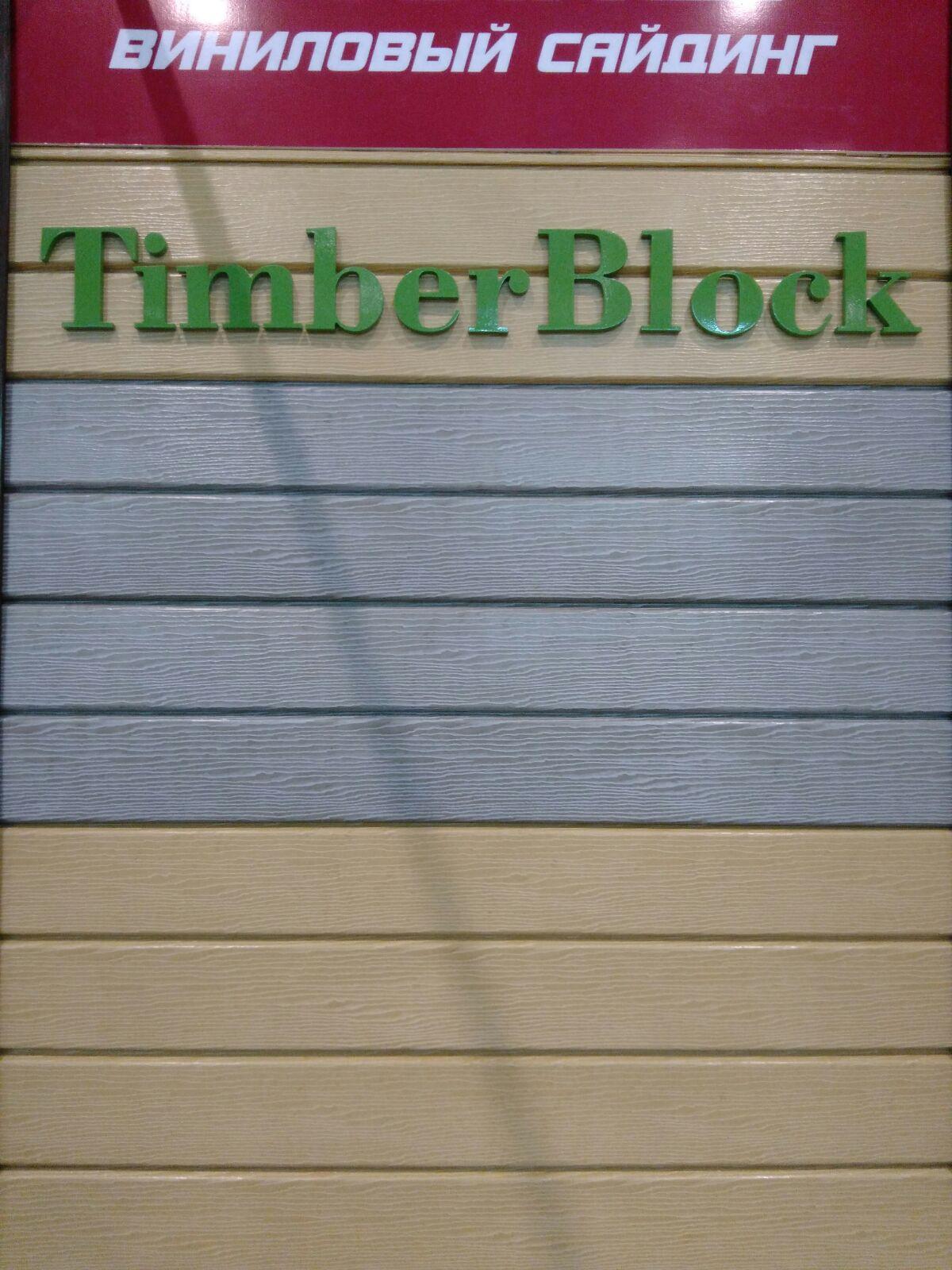 Тимберблок