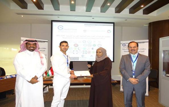 ESMA / GSO Training - Dubai, May 2016