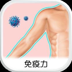 EHC_SubCat_aw_免疫力
