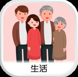 EHC_SubCat_aw_生活