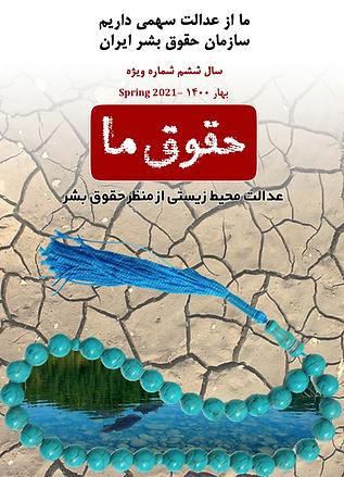 حقوق ما-عدالت محیط زیستی.png