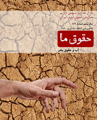 https:::iranhr.net:media:files:121.pdf 2