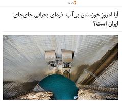 آیا امروزِ خوزستان بیآب، فردای بحرانی جایجای ایران است؟ 2021-08-27 23-59-20.png