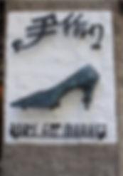 ボブズフィットマーケット,手作り,オーダーメイド,靴,オーダーメイド,神楽坂,浜松町,京橋