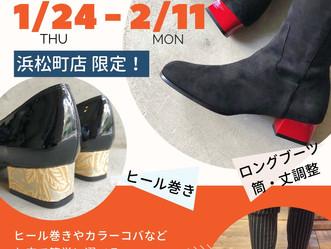 イージーオーダーフェア開催/浜松町店