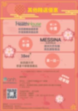 新年Handbill-2.jpg