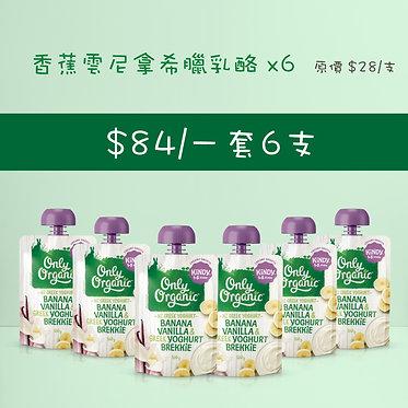 6件優惠裝 同款口味 奧莉有機香蕉雲尼拿希臘乳酪 (4302254)