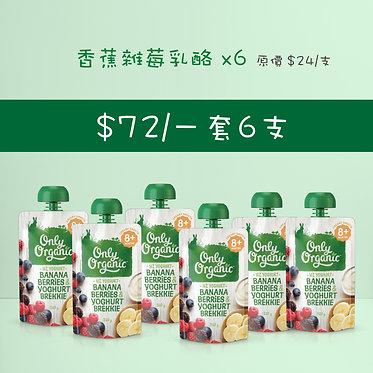 6件優惠裝同款口味 奧莉有機雜莓乳酪 (4301214)