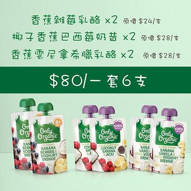 6件優惠裝 3款口味各兩件  【香蕉雜莓乳酪2支、椰子香蕉巴西莓奶昔2支、香蕉雲尼拿希臘乳酪2支】(4301214+4302401+4302254)