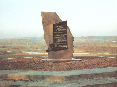 monument 1995.jpg