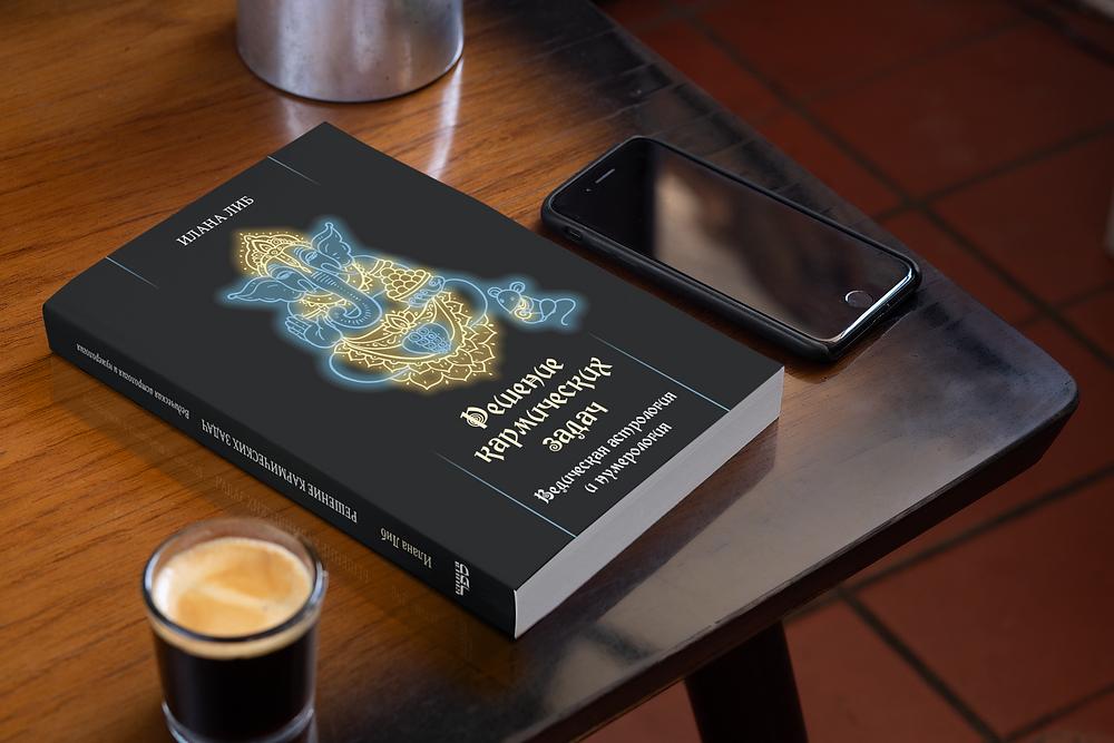 עיצוב כריכת ספר לאסטרולוגית אילנה ליב