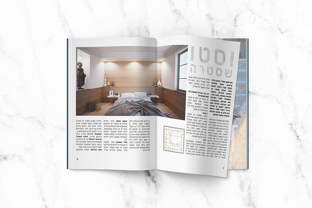 עיצוב מגזין עיצוב גרפי גרפיקה עיצוב לדפוס