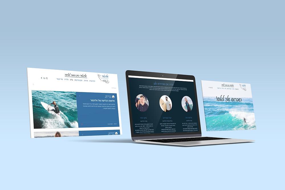 עיצוב אתר לבית ספר לגלישה. עיצוב גרפי עיצוב אתרים מיתוג