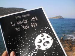 Copertina Ebook versione greca