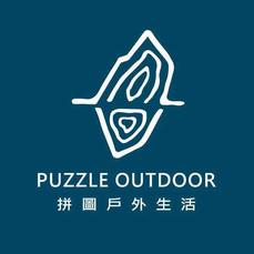 Puzzle Outdoor 拼圖戶外生活
