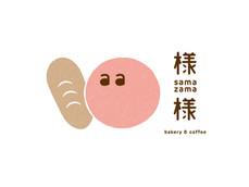 樣樣 SAMAZAMA  bakery & coffee-巷弄內的隱藏版手作烘焙