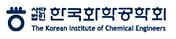 한국화학공학회.PNG