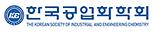 한국공업화학회.PNG