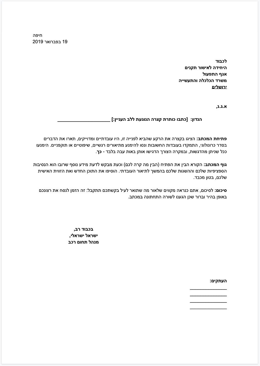 מכתב רשמי לדוגמא