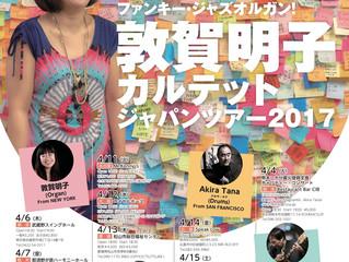敦賀明子カルテット・ジャパンツアー2017