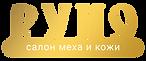 Лого Руно Братск
