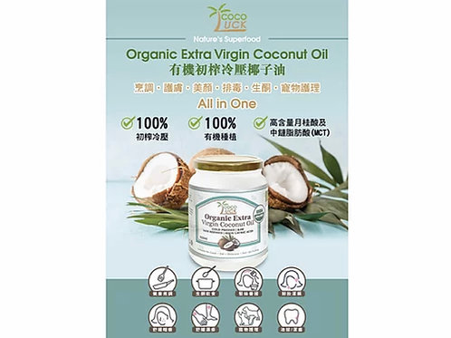 CoocoLuck 冷壓有機椰子油   CoocoLuck Coconut Oil (Cold-pressed)