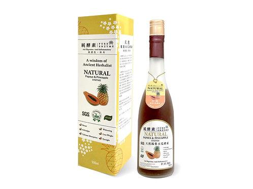 天然鳳梨木瓜酵素 Natural Pineapple + Papaya Enzyme
