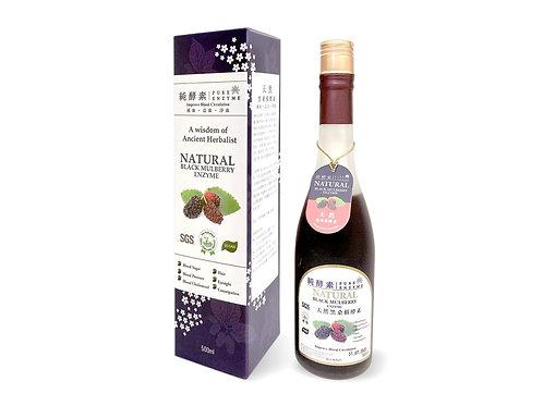 天然黑桑椹酵素 Natural Black Mulberry Enzyme