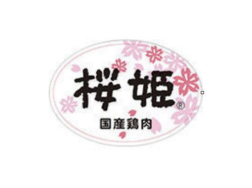 日本急凍 (櫻姬) 雞脾扒(有皮), 每包2公斤 Japan Frozen (SAKURA HIME) Chicken Leg Boneless Skin On