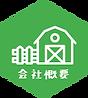 筑紫野にある農業の会社オーガニックパパ