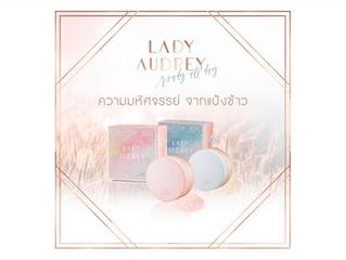 พลิกโฉมแป้งข้าวสู่ผลิตภัณฑ์ความงาม Lady Audrey แป้งควบคุมความมันขวัญใจสาวเอเชีย