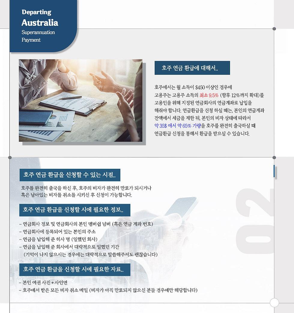 superannation_한국말-FINAL.jpg