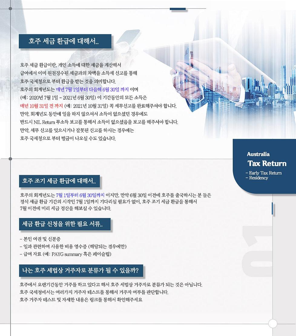 세금환급에-대해서-NEW-버전-한국.jpg