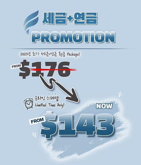 promotion-팩키지.jpg