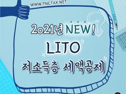 호주세금환급:: 2021년 NEW! LITO (저소득층 세액공제)에 대해서 알아보자!