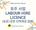 호주 사업::농장/공장 인력 제공 사업을 위한 필수! Labour Hire Licence