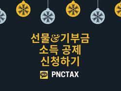 호주텍스환급 :: 선물&기부금 비용처리 후 세금환급 많이 받기