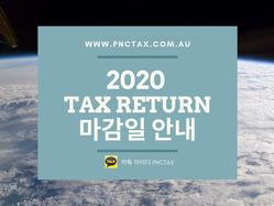 2020년 호주세금환급 신청 마감일 안내 (10월 31일)