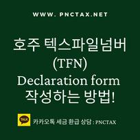 호주텍스리턴:: 호주 텍스파일넘버 (TFN) Declaration form 작성하고 보내기!
