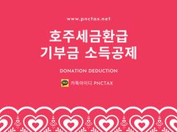 호주세금환급 :: 기부금 (Donation) 소득공제