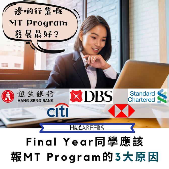 Final Year同學應該報MT Program的3大原因(邊啲行業嘅MT Program發展最好?)