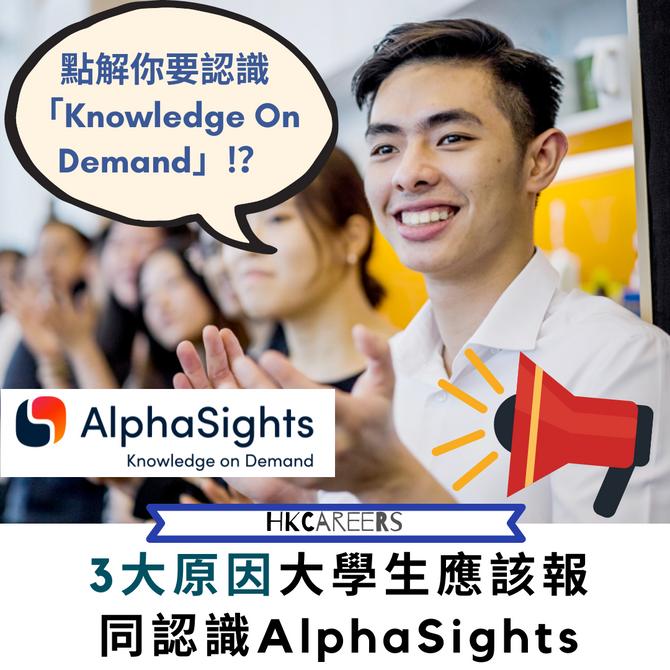 點解你要認識「Knowledge On Demand」?大學生應該報AlphaSights嘅3大原因