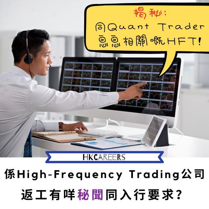揭秘:同Quant Trader息息相關嘅HFT!係High-Frequency Trading公司返工有咩秘聞同入行要求?