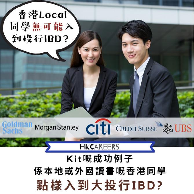 香港Local同學無可能入到投行IBD?從Kit嘅成功例子學習:係本地或外國讀書嘅香港同學點樣入到大投行IBD!