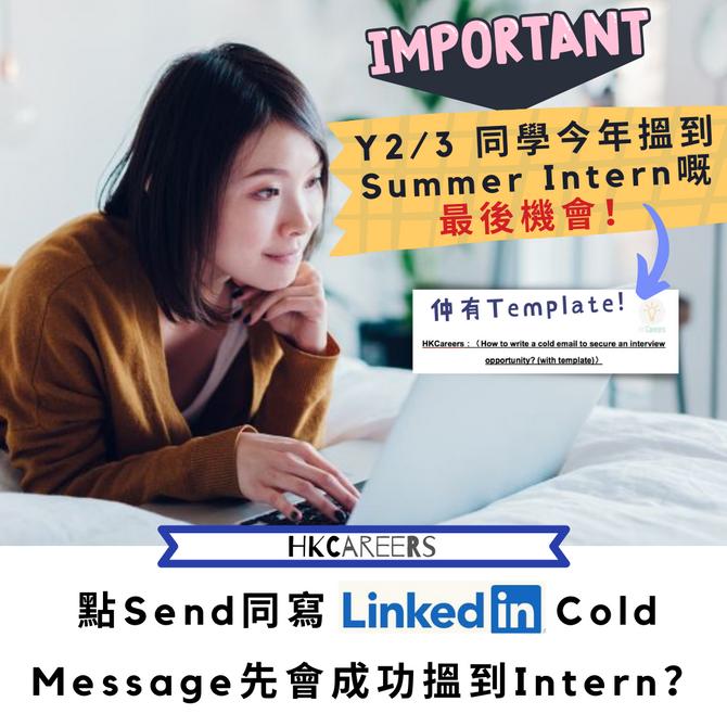 Y2/3 同學今年搵到Summer Intern嘅最後機會!點Send同寫Linkedin Cold Message先會成功?